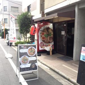 『らーめんサムライ 入谷店』