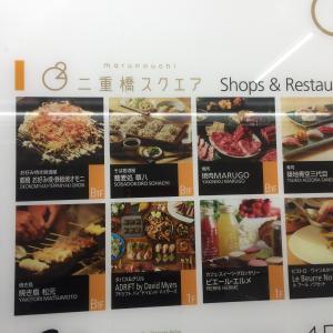 二重橋『蕎麦処 草八』やまやの蕎麦店