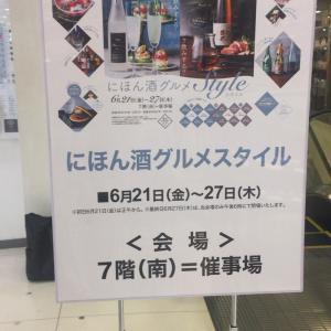 池袋西武百貨店『にほん酒グルメ』