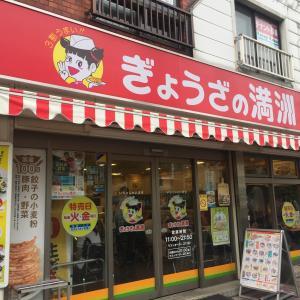『ぎょうざの満州』沖縄シママースの塩ラーメン
