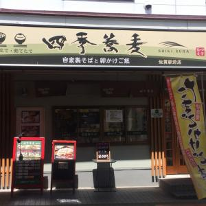 『四季蕎麦』@佐貫 驚愕の手打ち立ち食い蕎麦!