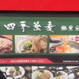 『四季蕎麦』@佐貫 やみつきTKG
