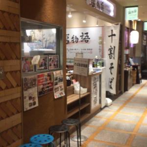 日本橋『そば助白コレド店』塩そば