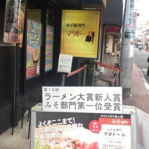 北千住『みそ麺専門 マタドール』で、特煮干し 塩らぁ麺!