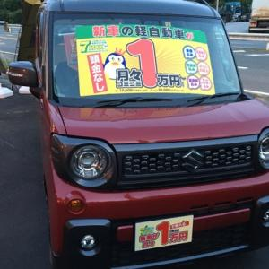 新車が月々1万円?大阪で友人が車屋さんをオープンしたので冷やかしに行ってきた。