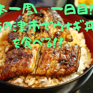 日本一周1日目 大阪を出発→奈良でパンを買って三重でうなぎ丼!
