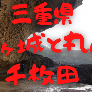 日本一周3日目 鬼ヶ城と丸山千枚田