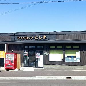 夫婦で日本一周 利尻産のホタテとトロロ昆布で贅沢な夜を…