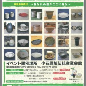2019 小石原陶器市レポ! 小石原焼、やっぱり素敵だーーヽ(´▽`)/