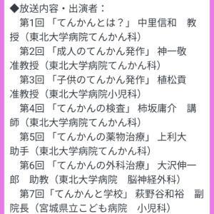 [ アーカイブ配信 ] 8月26日放送分