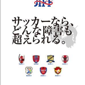 ロービジョンフットサル日本選手権