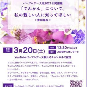 次は「パープルデー大阪2021」
