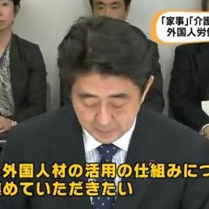 安倍内閣が、外国人を増やす!!