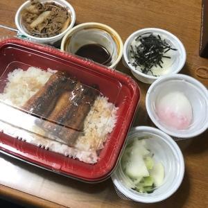 ●屋の牛鰻(今日は4連休にちなんで広告)