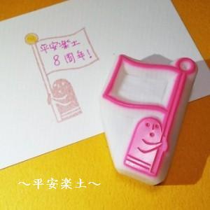 ブログ8周年☆