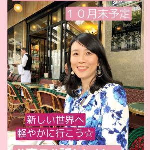 【10/25】お話会・新しい世界へ軽やかに行こう☆移行