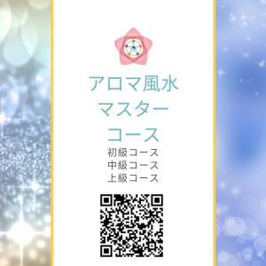【講座のお知らせ アロマ風水マスターコース】