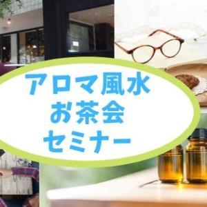【11月アロマ風水体験お茶会のお知らせ】