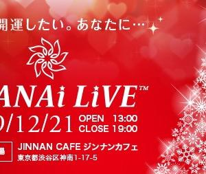 【イベント告知】URANAi LiVE 2019.12.21
