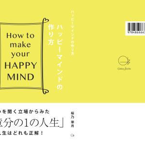 新刊【書籍『ハッピーマインドの作り方』が発売されました!】