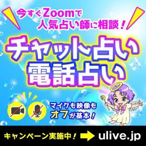 【鑑定】URANAi LiVE サービス開始!