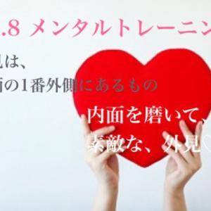 【美色8単元】緊張とプレッシャー、どっちに弱い?!