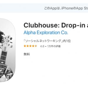 CLE協会のみんなとClubhouse始めました♪