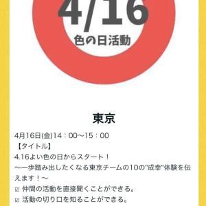 「イ(1)・ロ(6)の日」交流会 第1回♪①