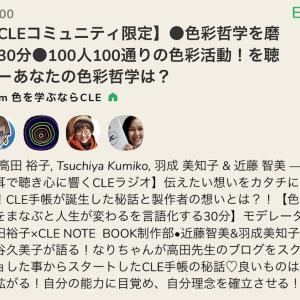CLEの本! 色彩哲学の本(きっと…)