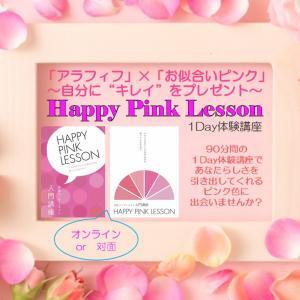 """【募集】「アラフィフ」×「お似合いピンク」~自分に""""キレイ""""をプレゼント~1Day体験講"""