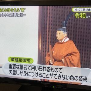 日本の伝統色「黄櫨染」と「黄丹」