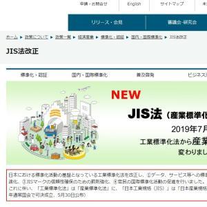 JISマークが改正「日本工業規格」から「日本産業規格」へ