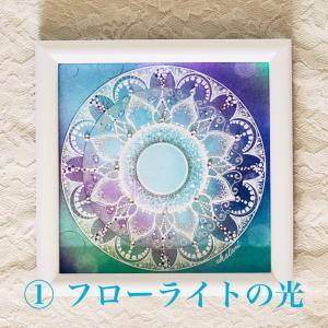 フローライトの美しい色合いをパステル曼荼羅アートに感謝SALEで販売