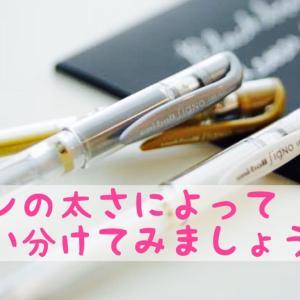 知っていると便利♡ペンの太さによって表現が違う