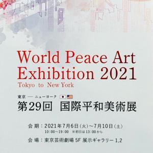 私の思う平和とは、国際平和美術展参加からの気づき