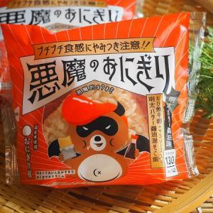 悪魔のおにぎり☆明太バター醤油味は新たなやみつき予感