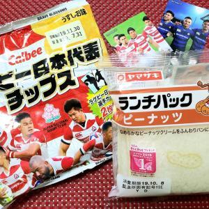 ラグビーWカップ『ランチパックピーナツ味』に熱視線?!