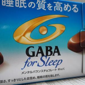よく眠れるチョコ?眠れたらスゴイと試してみた