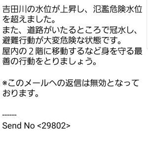 台風19号 恐怖と行動