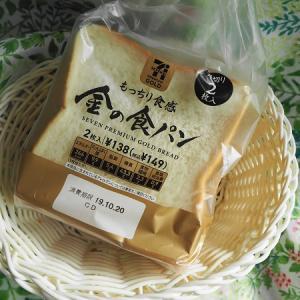 リニューアルした「金の食パン」のさらに美味しい食べ方☆