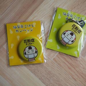 「花粉症です」缶バッチが人気☆新型コロナウィルスの感染拡大で