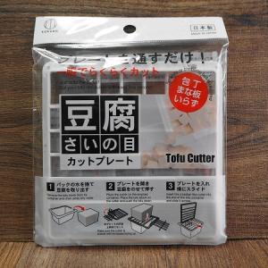 セリア「豆腐さいの目カットプレート」包丁&まな板いらずでささっとカット
