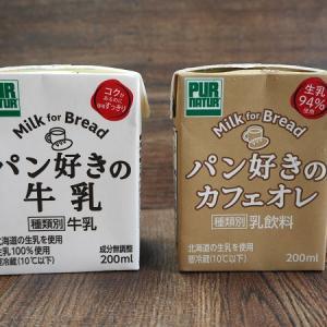 カネカ「パン好きの牛乳」「パン好きのカフェオレ」パン好きから愛され大ヒット!