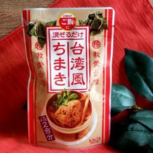 カルディ「台湾風ちまき」炊いたご飯に混ぜるだけー!
