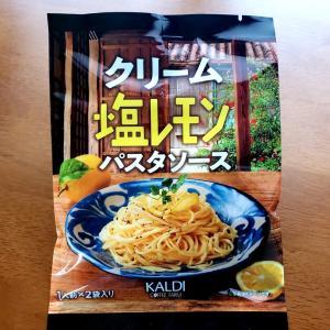 カルディ「クリーム塩レモンパスタソース」程よい爽やか酸味