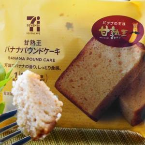 セブン「甘熟王バナナパウンドケーキ」甘~い香りをどうぞ