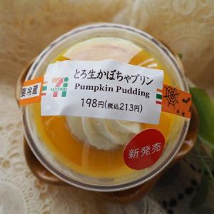 セブンの「とろ生かぼちゃプリン」NO.1かぼちゃプリンの呼び声も?!