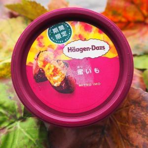 ハーゲンダッツ「蜜いも」蜜がとろ~りの極上紅はるかアイス