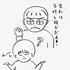 会社は子供?!力説夫とモヤモヤ妻