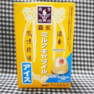 森永ミルクキャラメルの『アイス』が甘く懐かし美味し